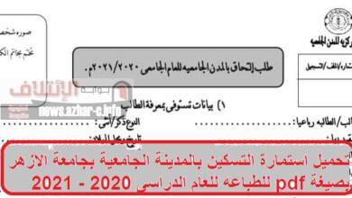 صورة تحميل استمارة التسكين بالمدينة الجامعية بجامعة الازهر بصيغة pdf للطباعه للعام الدراسى 2020 – 2021