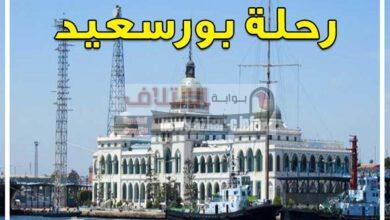 صورة الإعلان عن رحلة إلى مدينة بورسعيد للعاملين بالأزهر الشريف، وقيمة الاشتراك 35 جنيه