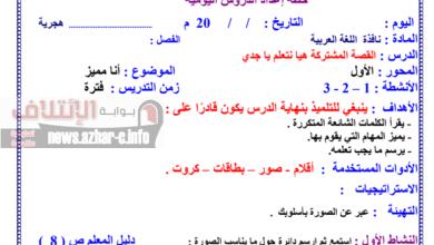 صورة تحميل دفتر تحضير الصف الأول الابتدائي لغه عربية جاهز للطباعة بصيغة pdf