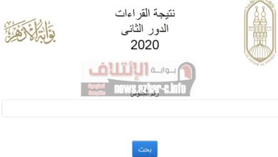 صورة برقم الجلوس ..نتيجة الدور الثاني لشهادات القراءات (التجويد – العالية – التخصص)، للعام 2019/2020م