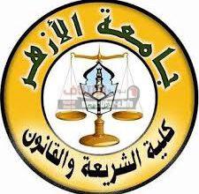 صورة خطة ونظام الدراسة بكلية الشريعة الإسلامية وقسم الشريعة والقانون بجامعة الازهر