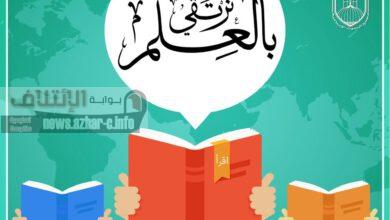 """صورة """"البحوث الإسلامية"""" يطلق حملة توعوية إلكترونية ومباشرة بعنوان: """"بالعلم نرتقي"""""""