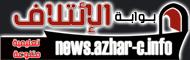 بوابة الإئتلاف News.azhar-c.info